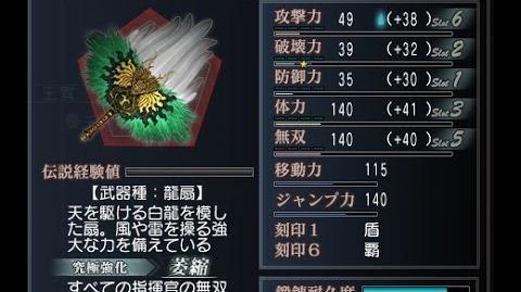 真三国無双online z 武器介紹(武器紹介)第二十四波-龍扇