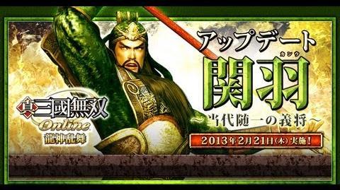 真‧三國無雙Online 2 21 「偃月刀」のチューンナップ!