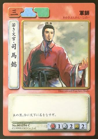 File:Sima Yi (ROTK TCG).png