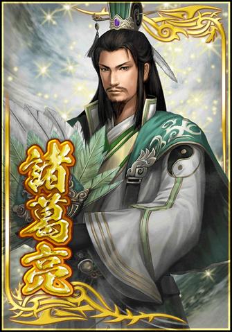 File:Zhuge Liang (DWB).png