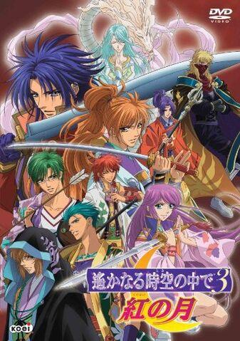 File:Haruka3-kurenai-normaldvdcover.jpg