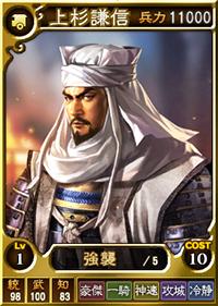 File:Kenshin Uesugi 2 (ROTK12TB).jpg