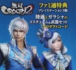 Musou Orochi 2 Famitsu DLC Outfits Render