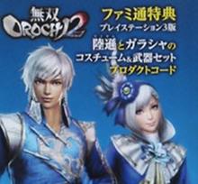 File:Musou Orochi 2 Famitsu DLC Outfits Render.png