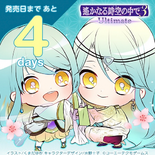 Countdown - Hakuryu (HTN3U)