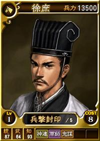 File:Xu Shu (ROTK12TB).jpg