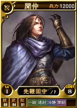 File:Wenzhong-rotk12taisenban.jpg