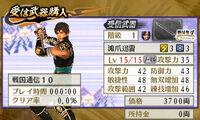 Swchr2nd-weeklysengoku-10weapon