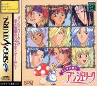 Angelique-fushigikuni-sscover