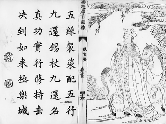 File:Xuanzang Illustration.png