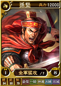 File:Sun Jian 2 (ROTK12TB).jpg
