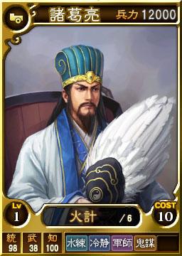File:Zhuge Liang Card (ROTK12TB).jpg