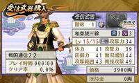 Swchr2nd-weeklysengoku-22weapon
