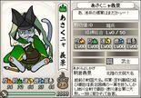 Yoshikage-nobunyagayabou