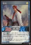 Zhang Hong (DW5 TCG)