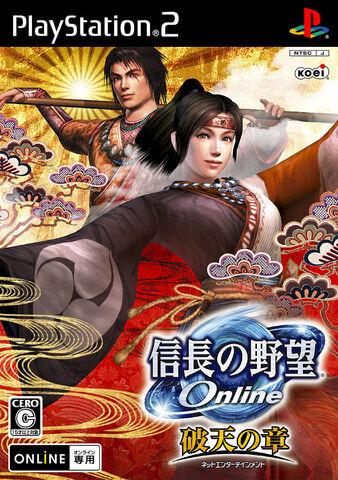 File:NA Online - Haten no Shou PS2 Cover.jpg