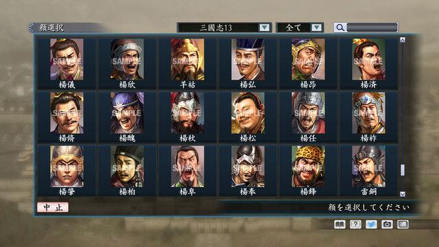 File:Portrait Set 261 (ROTKT DLC).jpg