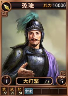 File:Sunyu-online-rotk12.jpg