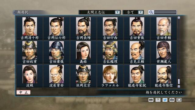 File:Portrait Set 150 (ROTKT DLC).jpg