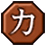 File:Warriors Orochi Power Icon.png