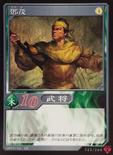 Deng Mao (DW5 TCG)