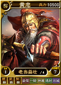 File:Huang Zhong 2 (ROTK12TB).jpg