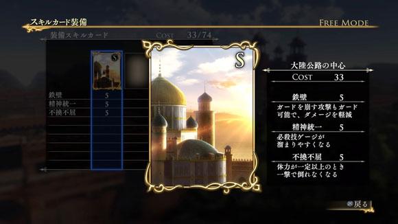 File:Skill Card 39 (AWL DLC).jpg