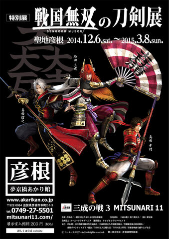 File:Sw4-mitsunari11-swordflyer.jpg