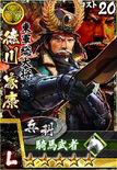 Ieyasu-mobanobu