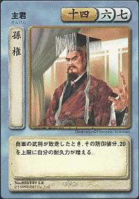 File:Sun Quan (ROTK TCG).png