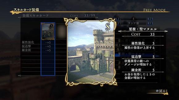 File:Skill Card 105 (AWL DLC).jpg