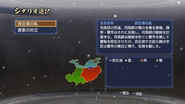 File:Scenario Set 11A (DW7E DLC).jpg