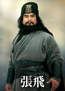 File:Zhang Fei Drama Collaboration (ROTK13 DLC).jpg