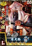 Yoshitsugu-mobanobu