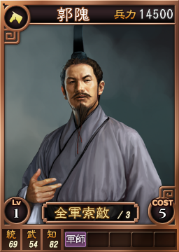 File:Guowei-online-rotk12.png