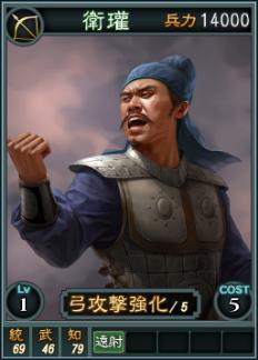 File:Weiguan-online-rotk12.jpg
