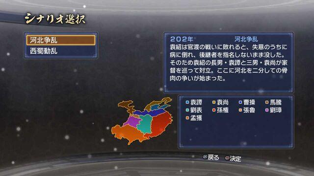 File:Scenario Set 13A (DW7E DLC).jpg
