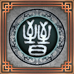 File:Dynasty Warriors 7 Trophy 6.png