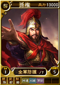 File:Sun Quan 2 (ROTK12TB).jpg