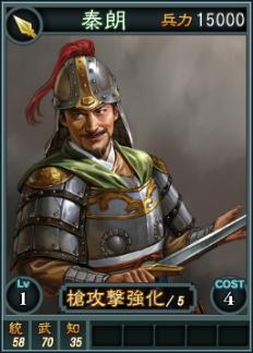 File:Qinlang-online-rotk12.jpg