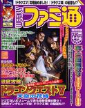 Famitsu Magazine Cover (DW4)