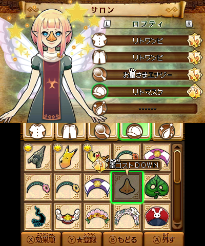 File:My Fairy Medli Set (HWL DLC).png
