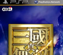 Dynasty Warriors 7: Special
