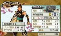 Swchr2nd-weeklysengoku-04weapon
