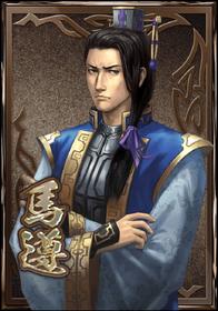 Ma Zun (DWB)
