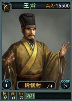 File:Wangfu-online-rotk12.jpg