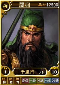 File:Guan Yu 5 (ROTK12TB).jpg