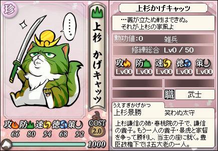 File:Kagekatsu-nobunyagayabou.jpeg