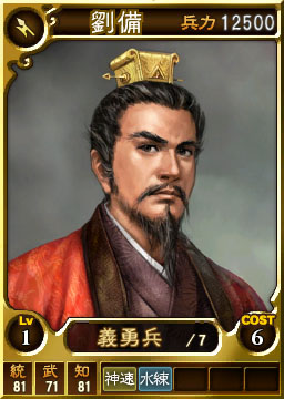 File:Liu Bei Card (ROTK12TB).jpg