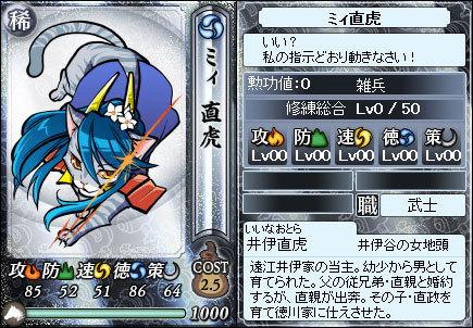File:Naotoraii-nobunyagayabou.jpeg